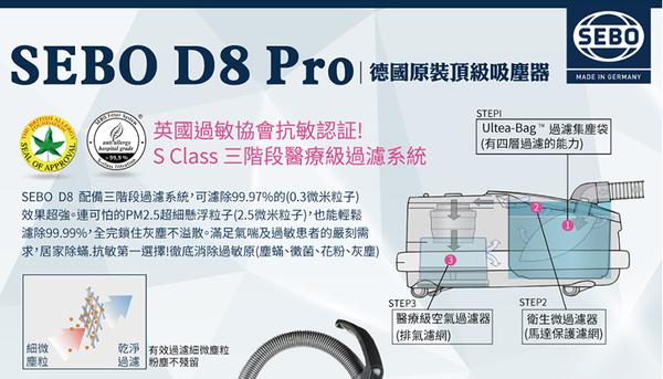 FireShot Capture 91 - 德國SEBO D8 Pro.頂級吸塵器{BR}醫療級抗敏第一_ - http___www.chaseeng.com.tw_showroom_view.php